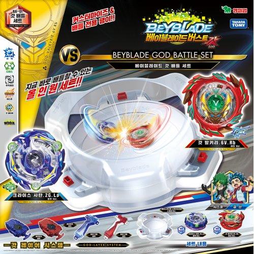 Youngtoys-BA-01-Beyblade-God-Battle-Set-0